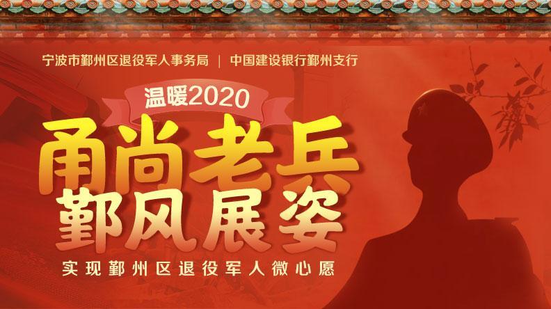 甬尚老兵·鄞风展姿 温暖2020